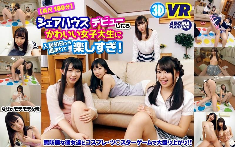 【VR】長尺180分 シェアハウスデビューしたらかわいい女子大生に入居初日から囲まれて楽しすぎ!女子大生3P・4P