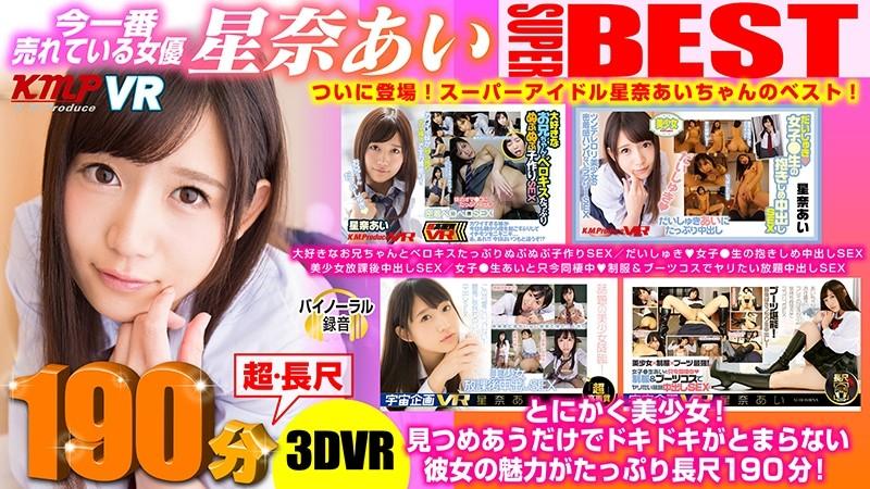 【VR】超・長尺3DVR 今一番売れている女優 星奈あい スーパーBEST3時間女優ベスト・総集編女子校生
