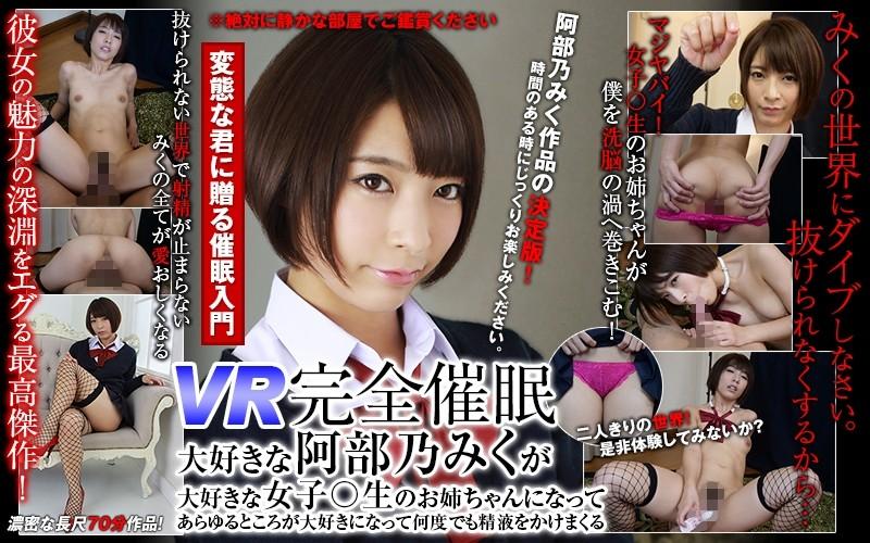 【VR】VR完全催眠 大好きな阿部乃みくが大好きな女子○生のお姉ちゃんになってあらゆるところが大好きになって何度でも精液をかけまくる学生服女子校生