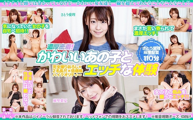 【VR】濃厚密着! かわいい あの子とエッチな体験~さとう愛理×麻里梨夏 110分主観独占配信